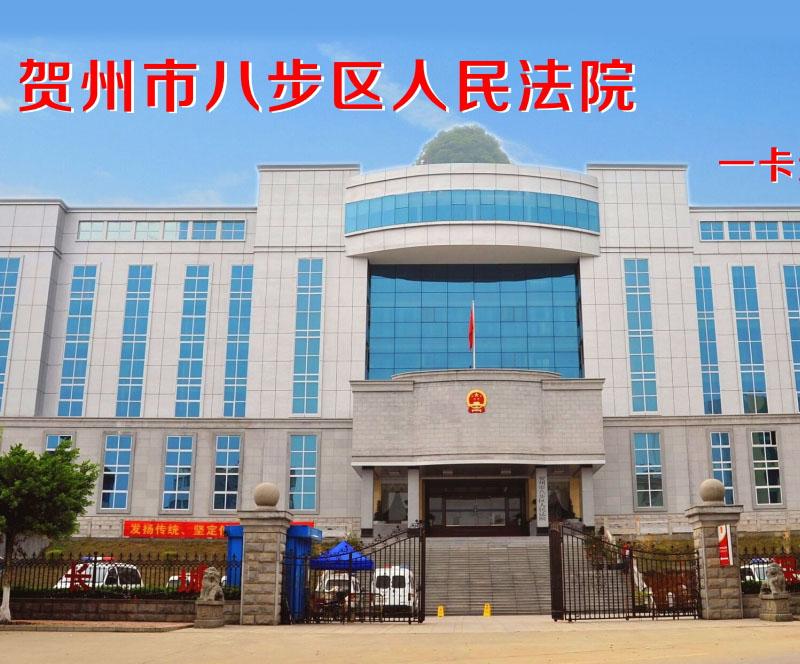 贺州市八步区人民法院
