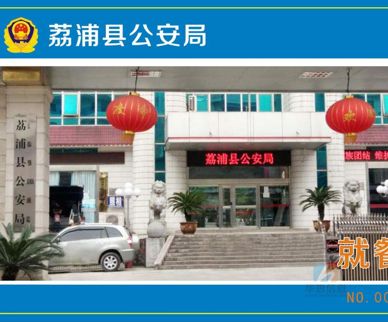 荔浦县公安局