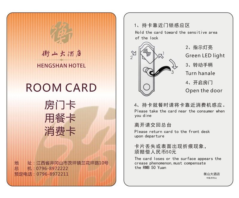 井冈山衡山大酒店