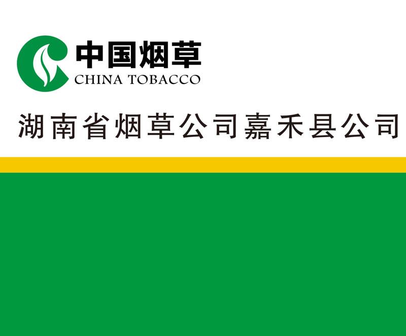 中国烟草公司郴州市嘉禾分公司