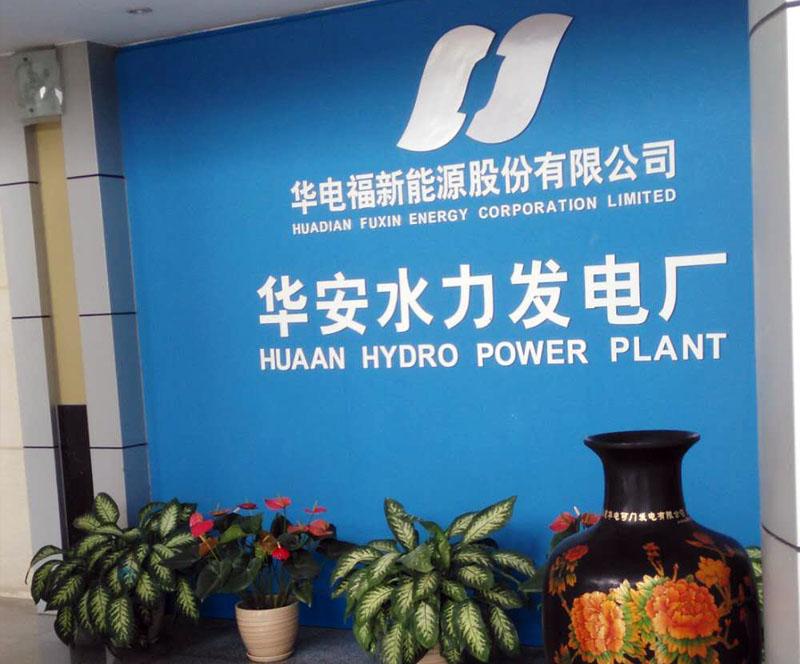 华安水力发电厂(华电集团)