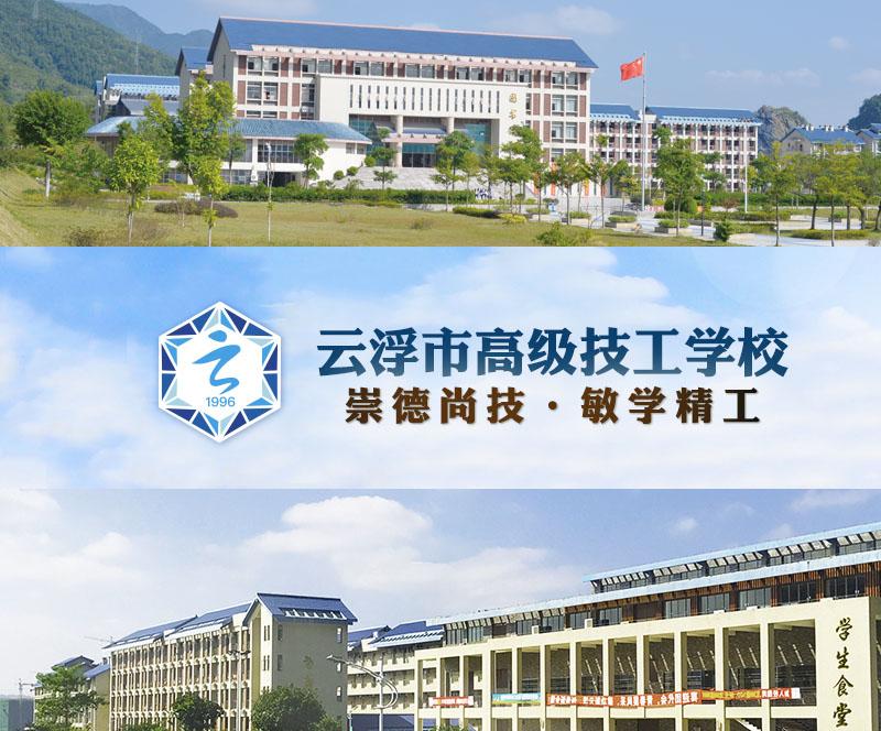 云浮市高级技工学院