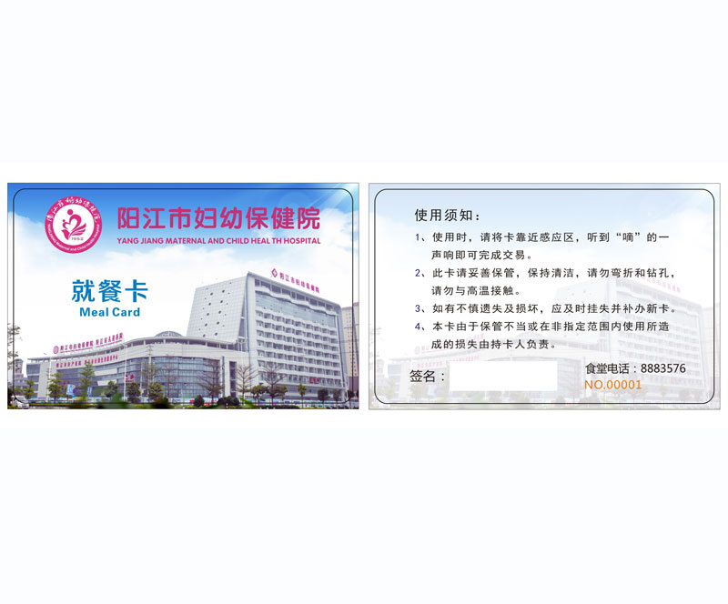 阳江市儿童医院(妇幼保健院)