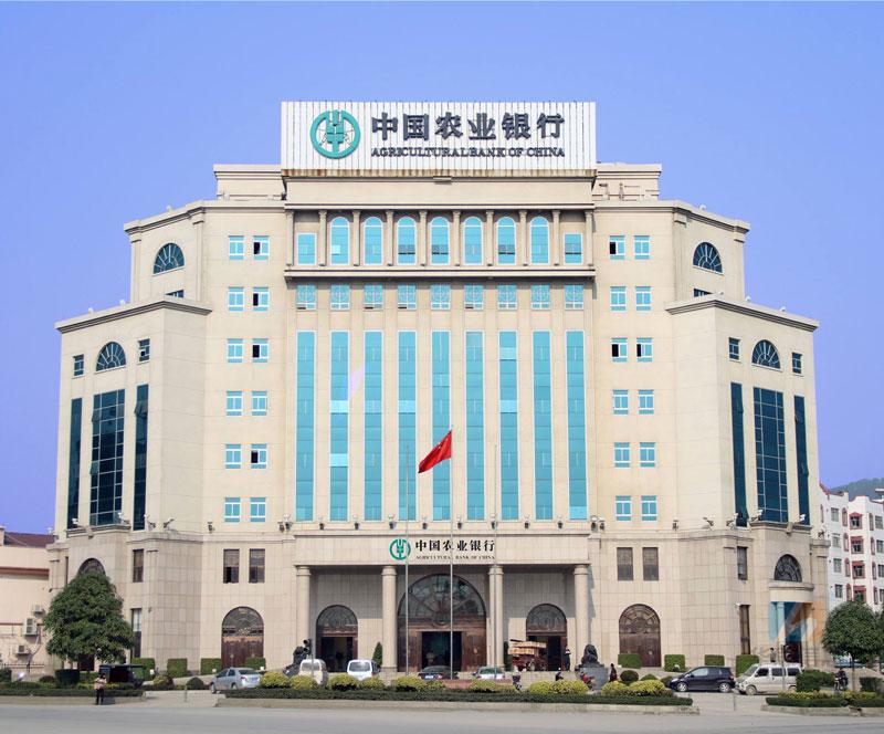 中国农业银行股份有限公司百色分行