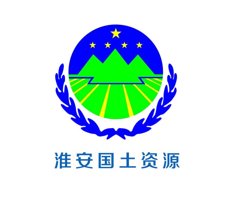 淮安国土资源