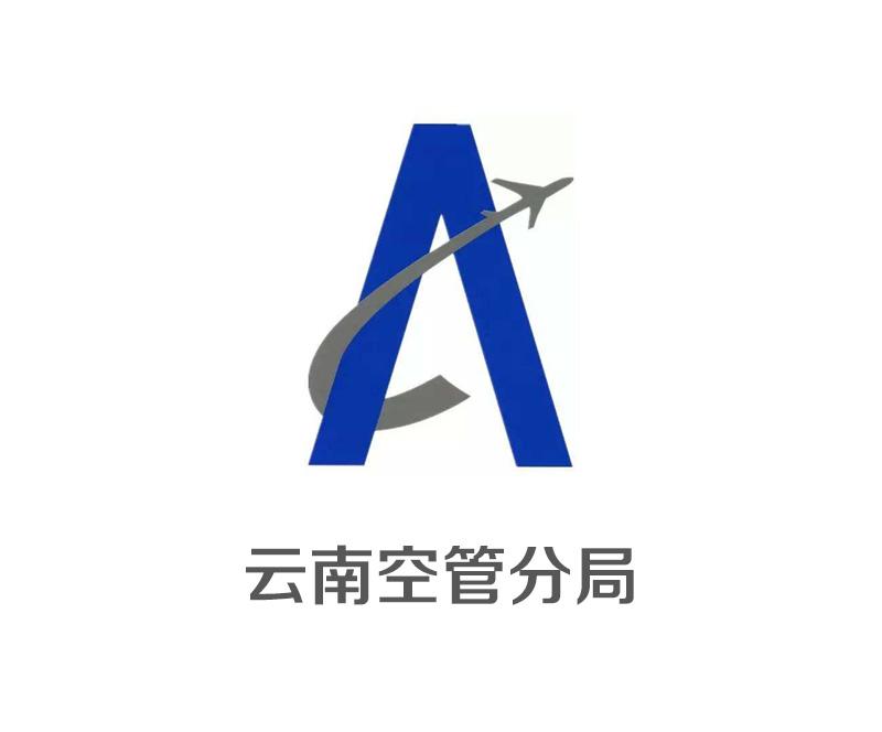 云南航空空管分局