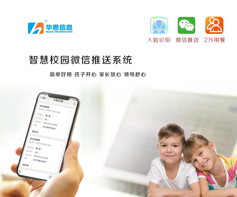 智慧校园微信推送平台